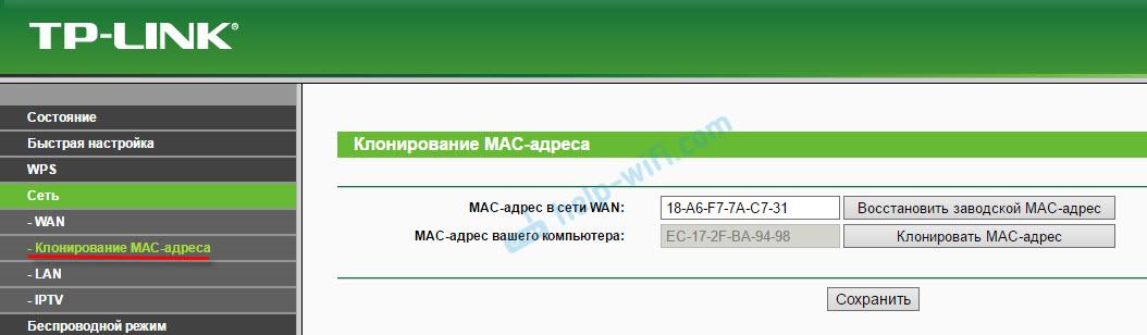 Клонирование МАС-адреса TL-WR841ND
