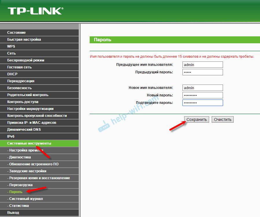 Смена пароля admin для защиты настроек роутера