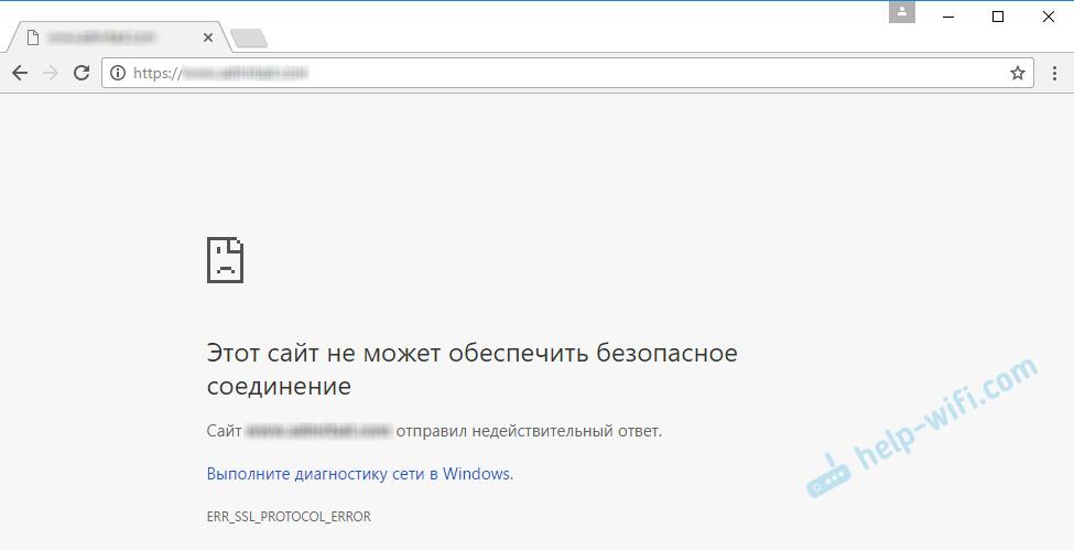 Небезопасное соединение Google Chrome: ERR_SSL_PROTOCOL_ERROR