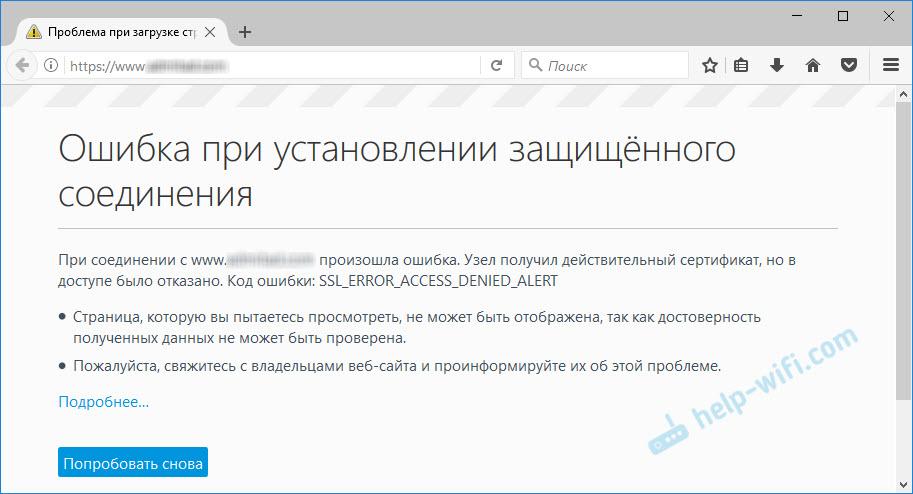 Mozilla: Ошибка при установлении защищённого соединения