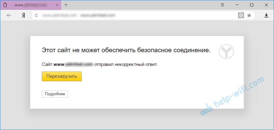 Яндекс Браузер: Этот сайт не может обеспечить безопасное соединение