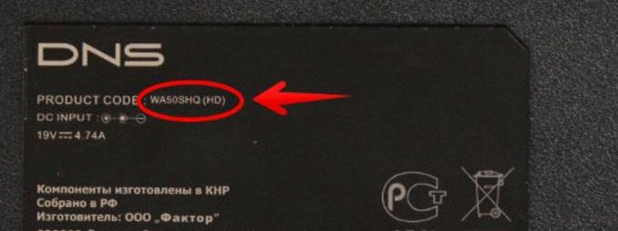 Поиск Wi-Fi драйвера ноутбука DNS по названию платформы