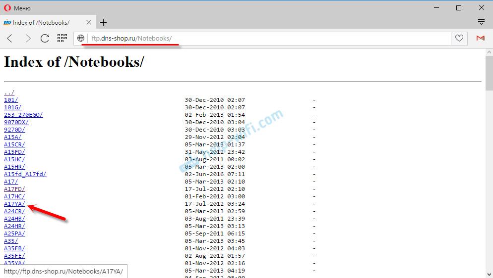 Официальный сайт с драйверами для ноутбука DNS