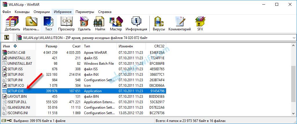 Установка драйвера Wireless LAN
