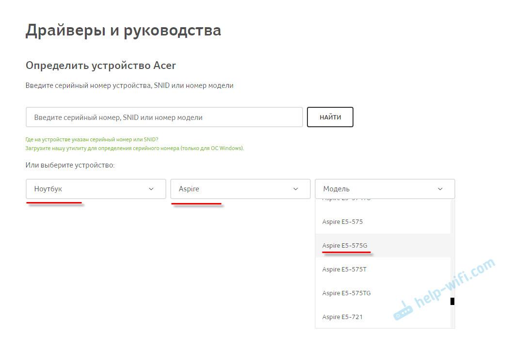 Поиск Wi-Fi драйвера для ноутбука Acer