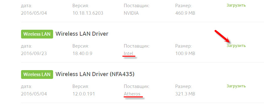 Wireless LAN Driver для Acer