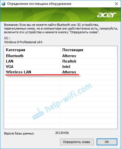 HWVendorDetection – определение производителя Wii-Fi адаптера