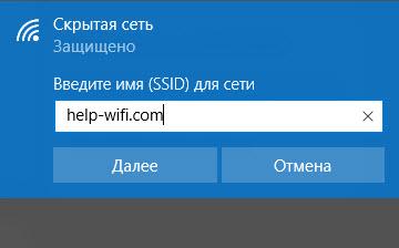 Подключение ПК к Wi-Fi со скрытым именем