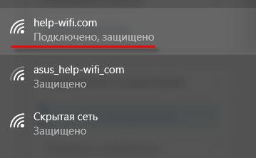 Ноутбук подключен к Wi-Fi со скрытым SSID