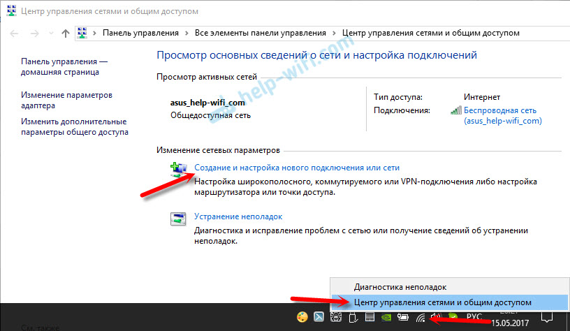 Настройка подключения к Wi-Fi вручную на Windows 7 и Windows 8