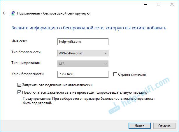 Настройка подключения к скрытой Wi-Fi сети вручную в Windows 7