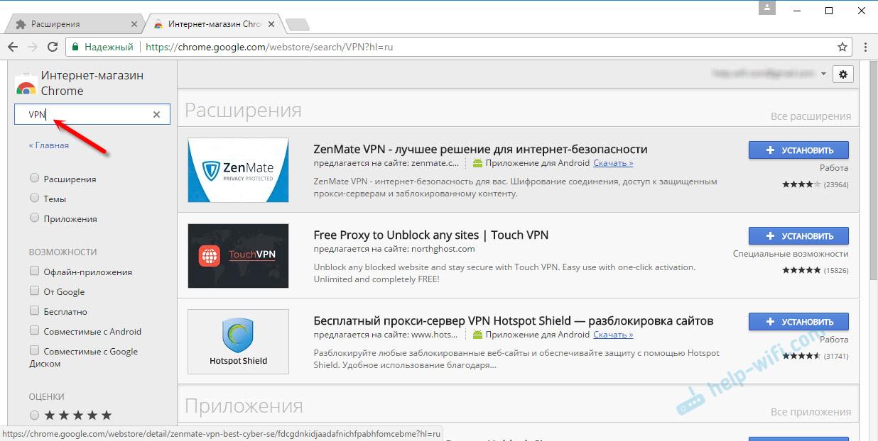 VPN для Google Chrome