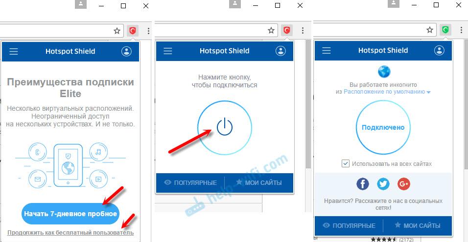 Настройка VPN Hotspot Shield в Chrome
