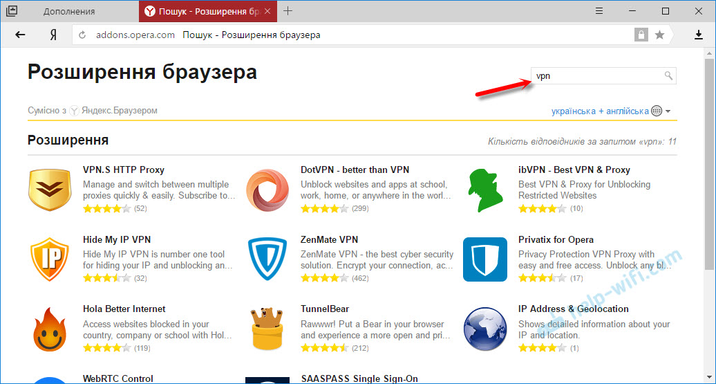 Поиск vpn дополнений для Яндекс Браузера