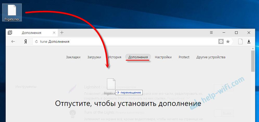 Установка friGate в Яндекс.Браузере
