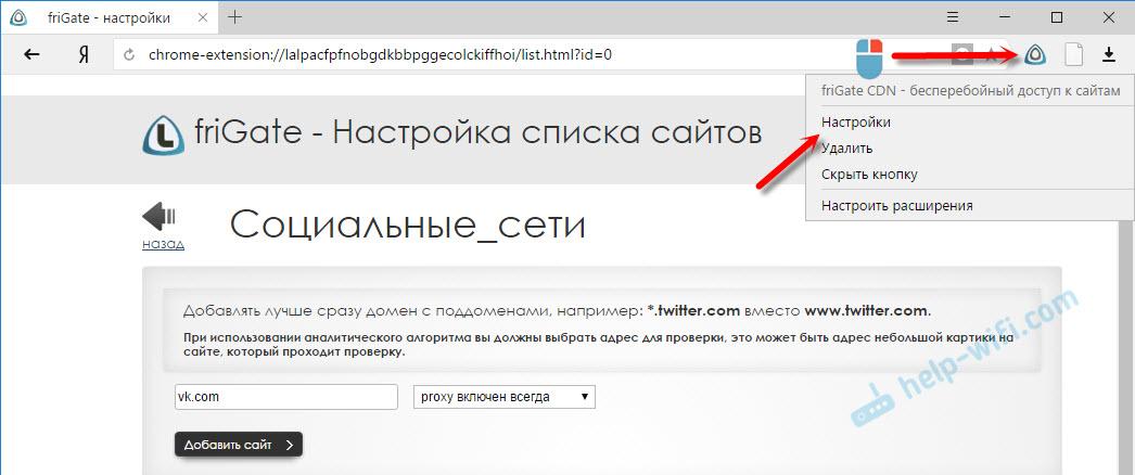 Обход блокировки сайтов в Яндекс.Браузере