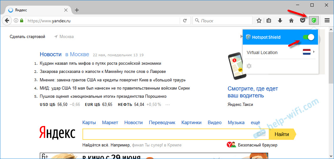 Hotspot Shield в Mozilla Firefox