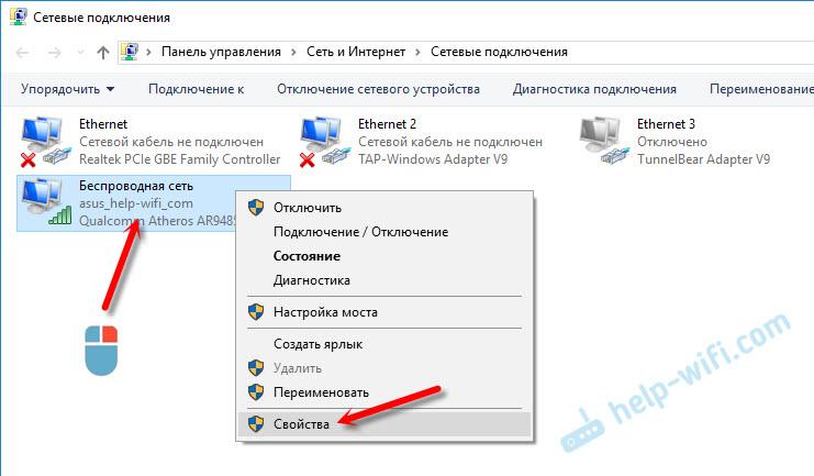 IPv4 без доступа к интернету в Windows 10