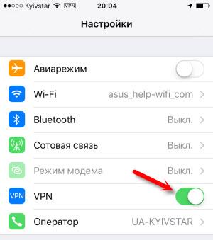 Управление VPN через настройки iPad