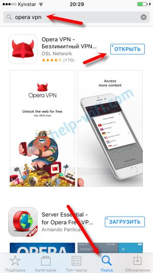 Установка Opera VPN на iPhone и iPad
