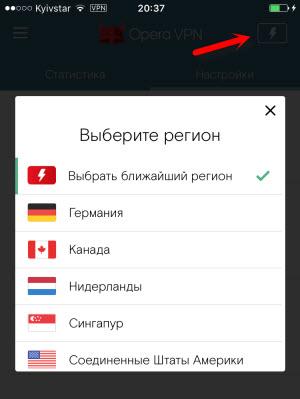 Посещение заблокированных сайтов с iPhone и iPad
