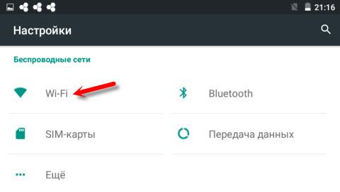 Настройка Wi-Fi на Android