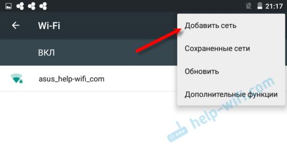 Добавить скрытую Wi-Fi сеть вручную на Android