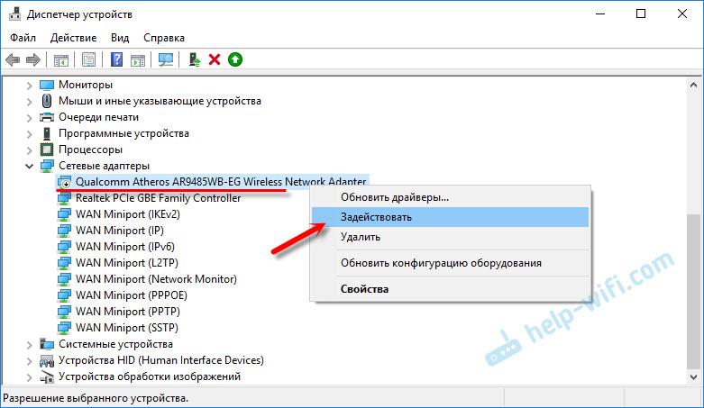 Проблема с запуском размещенной Wi-Fi сети в Windows 10