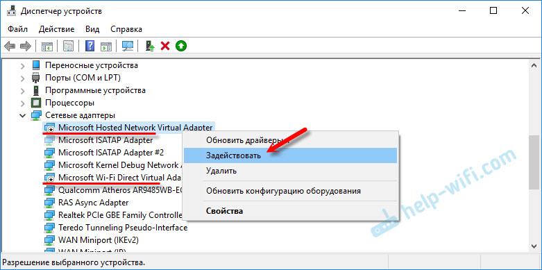 Как включить Виртуальный адаптер размещенной сети для раздачи Wi-Fi