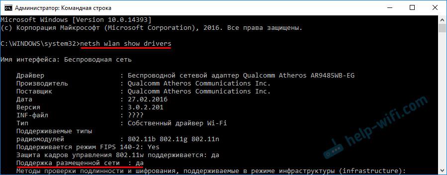 netsh wlan show drivers: проверка возможности раздавать Wi-Fi сеть