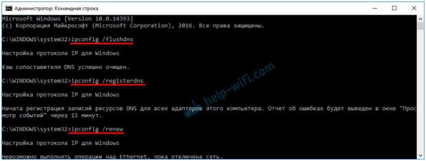 """Ошибка """"dns probe finished no Internet"""" и не открываются сайты"""