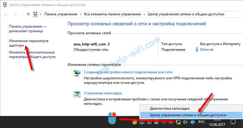 Конфликт IP-адресов в Windows 10