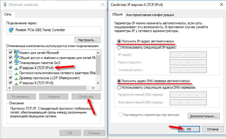 Автоматическое получение IP при конфликте адресов