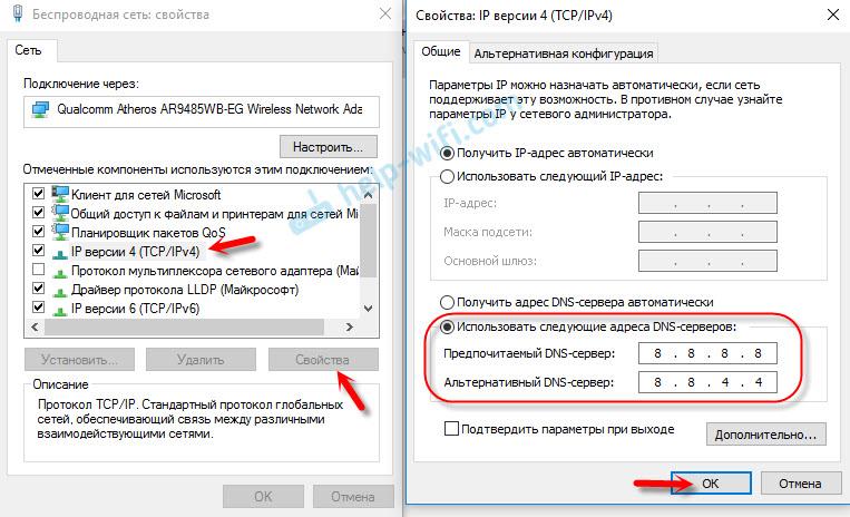 Не удается преобразовать DNS-адрес сервера