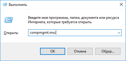 Команда compmgmt.msc