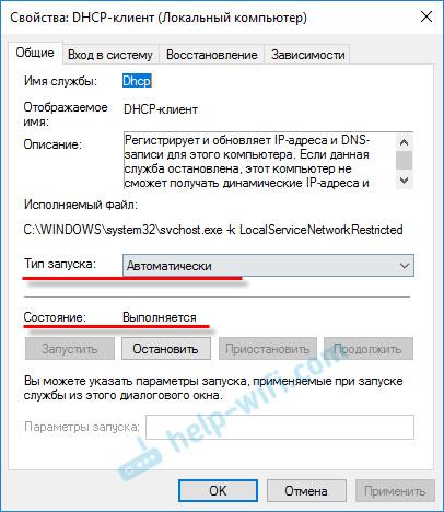 Запуск службы DNS-клиент