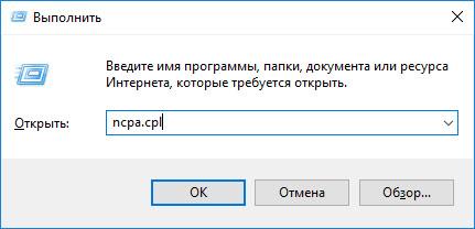 Решение ошибки с протоколом IPv6