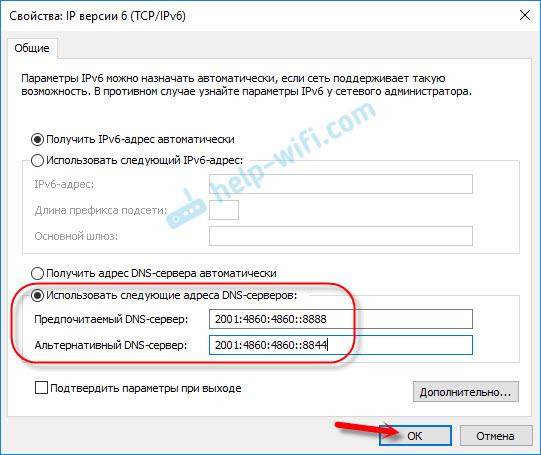 Статический DNS от Google для IPv6