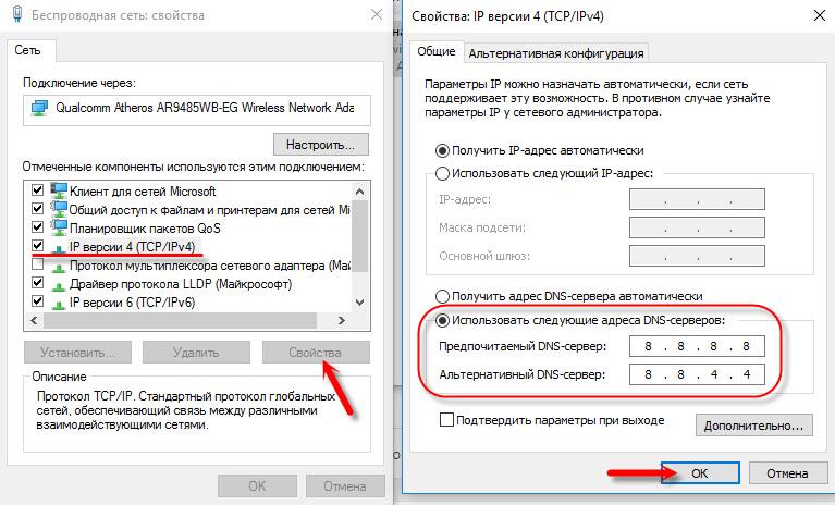 Как заменить DNS на 8.8.8.8 и 8.8.4.4