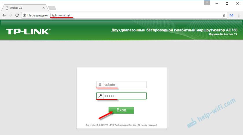 Вход на tplinkwifi.net. Логин и пароль - admin