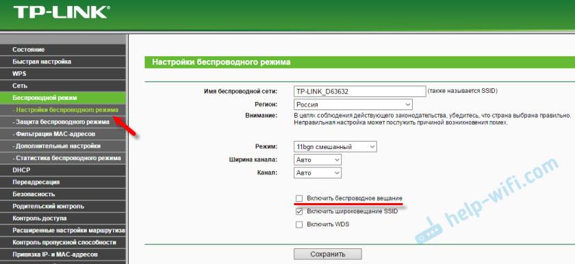 Отключение Wi-Fi сети через панель управления