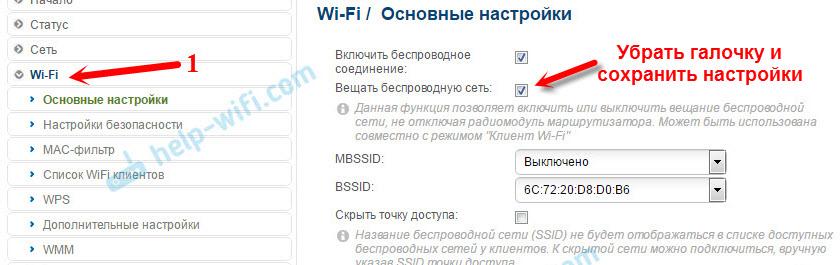 Как отключить Wi-Fi сеть на D-Link