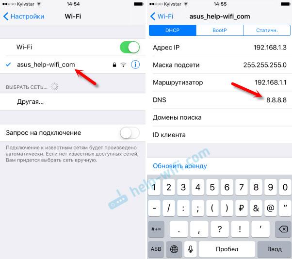 Смена DNS на 8.8.8.8 в iPhone и iPad