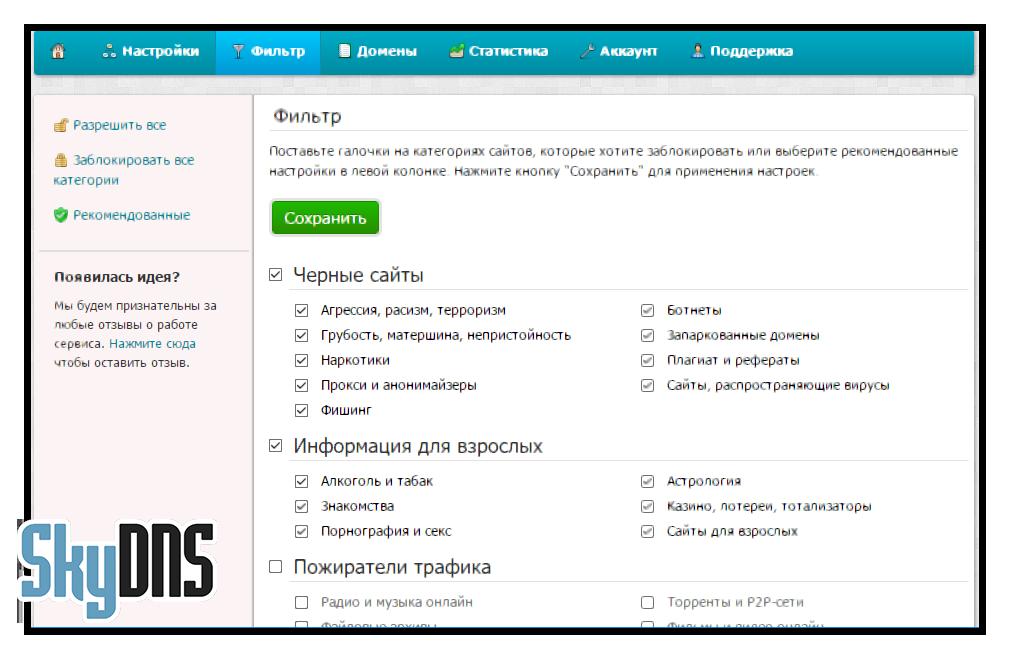 Выбор заблокированных и доступных категорий сайтов