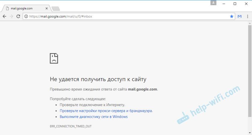 Интернет работает но на сайты не заходит