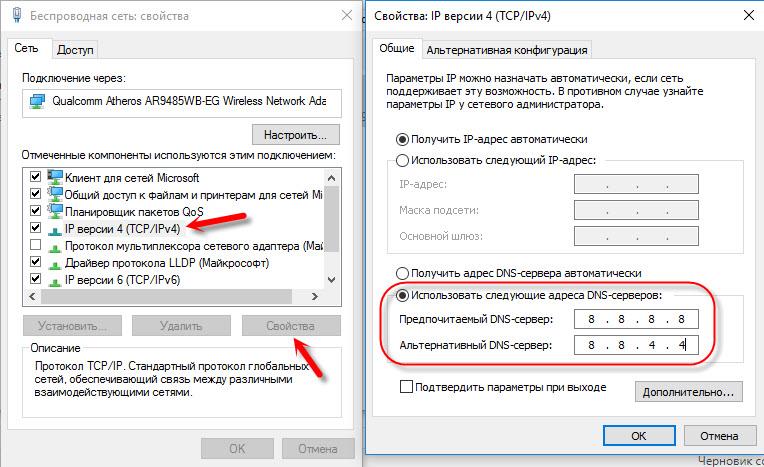 Статические DNS при проблеме с загрузкой страниц