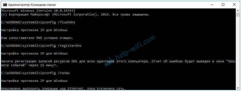 Очистка настроек сети в Windows