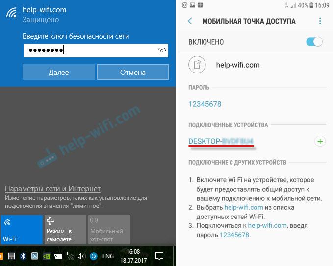 Подключение к точке доступа AndroidAP