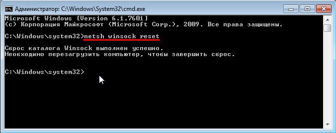 Сброс сетевых настроек Windows 7 командой netsh winsock reset