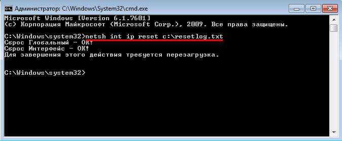 Сброс сетевых настроек Windows